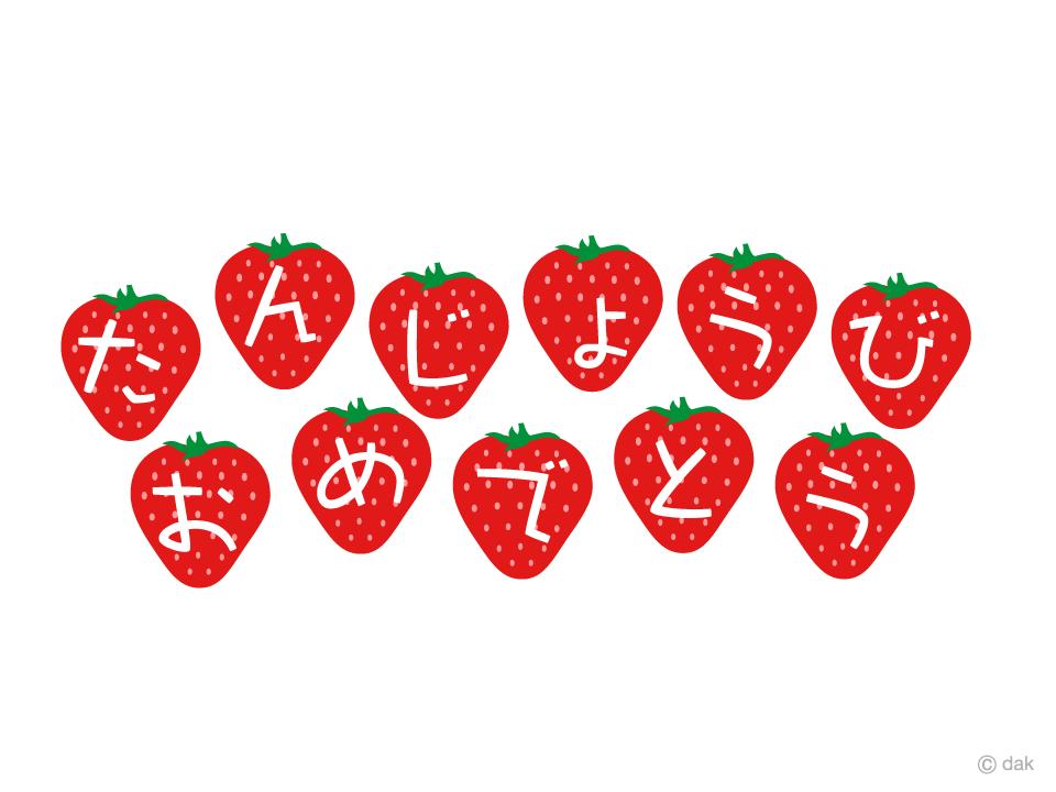 イチゴの たんじょうびおめでとう 文字の無料イラスト素材 イラストイメージ
