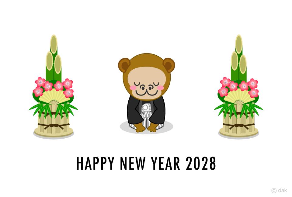 新年挨拶する紋付袴サルの年賀状の無料イラスト素材イラストイメージ