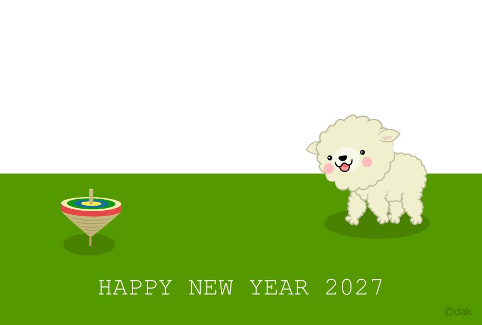 可愛い羊と正月コマの年賀状の無料イラスト素材イラストイメージ