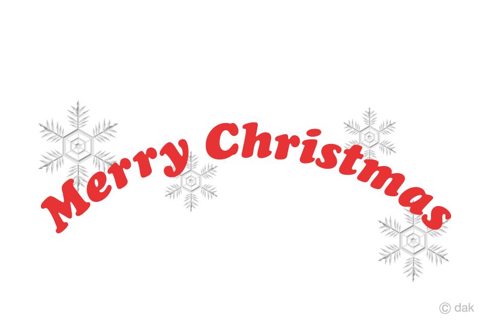 雪のメリークリスマスの無料イラスト素材|イラストイメージ