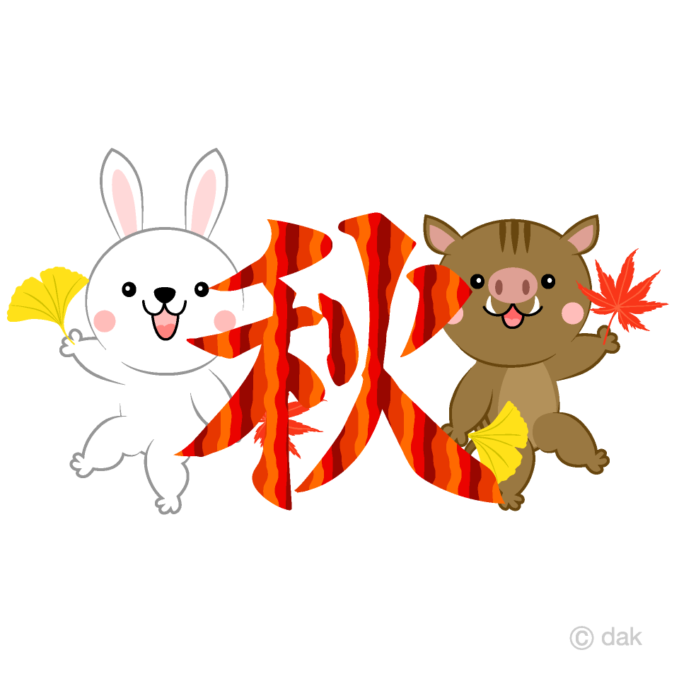 秋文字と可愛いウサギとイノシシの無料イラスト素材イラストイメージ