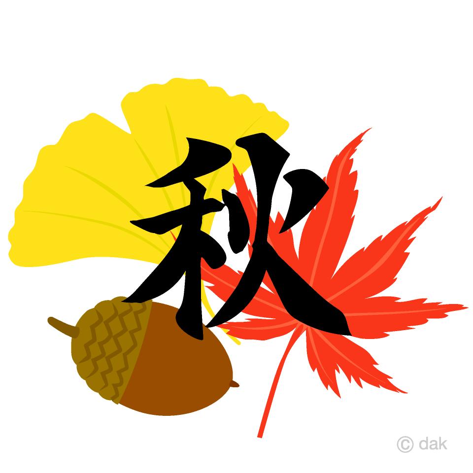 紅葉イメージの秋文字の無料イラスト素材イラストイメージ