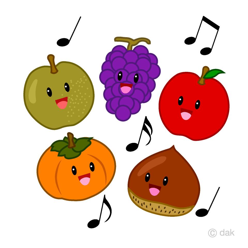 合唱する秋の果物の無料イラスト素材イラストイメージ