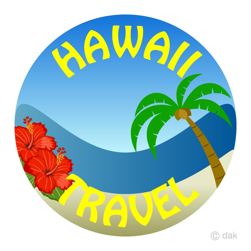 ハワイ旅行の無料イラスト素材 イラストイメージ
