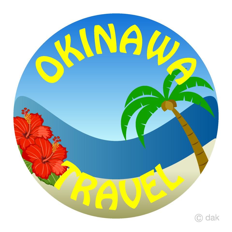 沖縄旅行の無料イラスト素材イラストイメージ