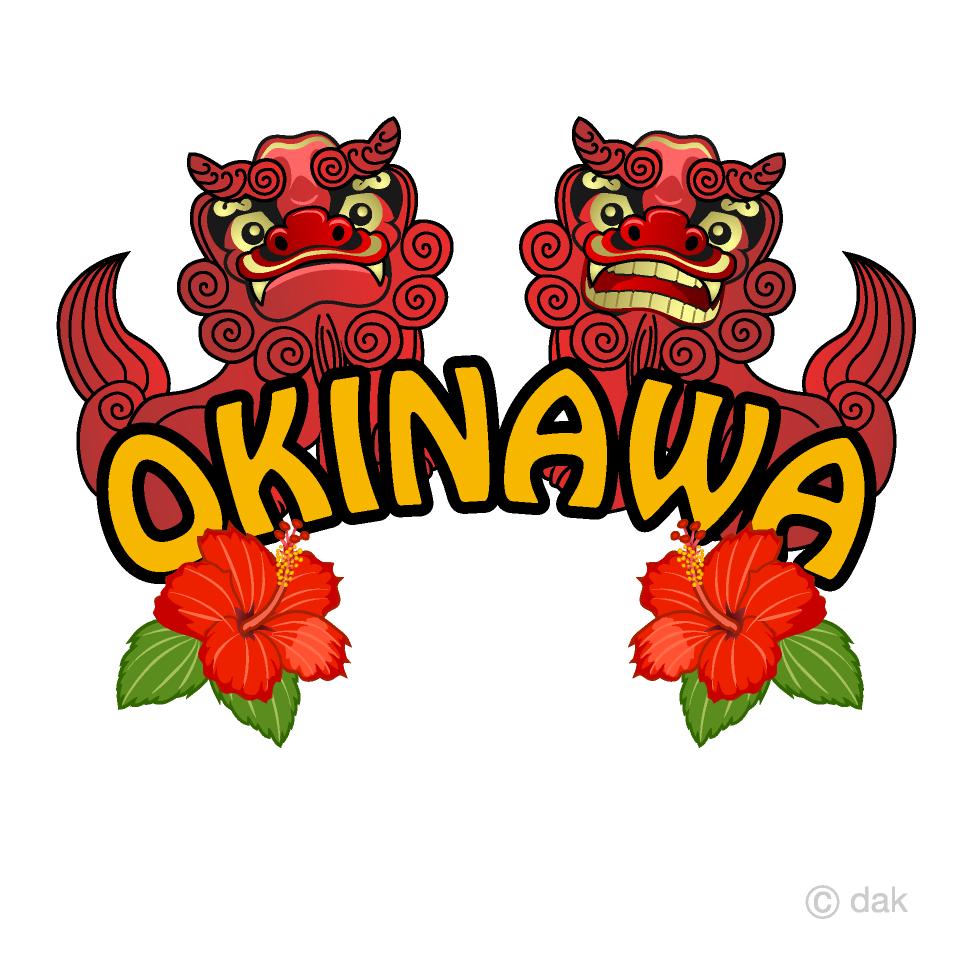 シーサーとハイビスカスのokinawa文字の無料イラスト素材イラストイメージ