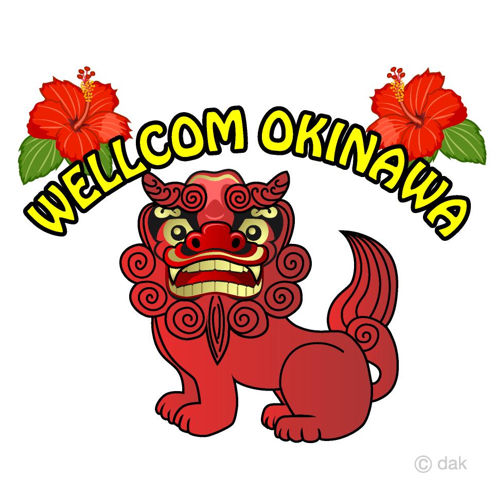 ようこそ沖縄シーサーの無料イラスト素材イラストイメージ