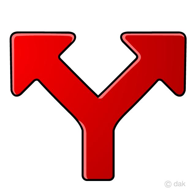 Y字矢印の無料イラスト素材イラストイメージ