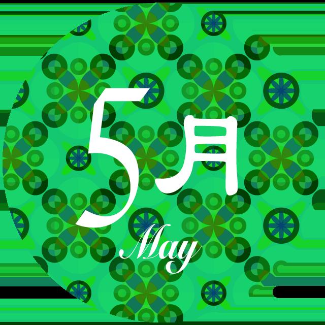 おしゃれな和柄の5月の無料イラスト素材イラストイメージ
