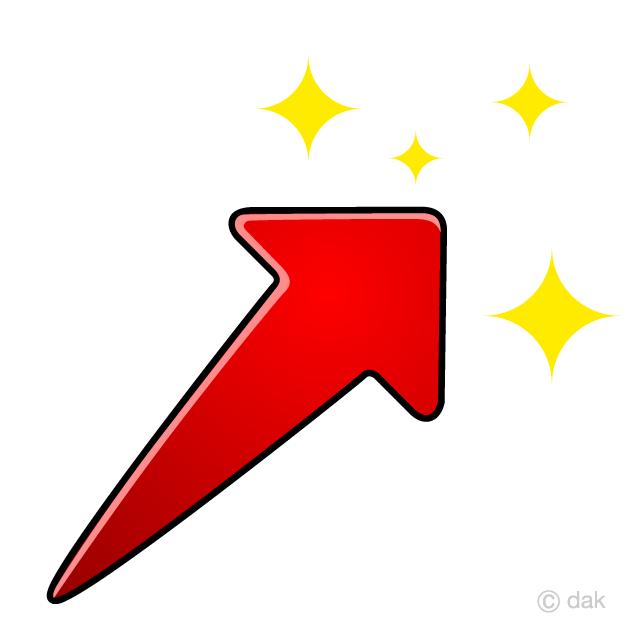 キラキラ上昇する矢印の無料イラスト素材イラストイメージ