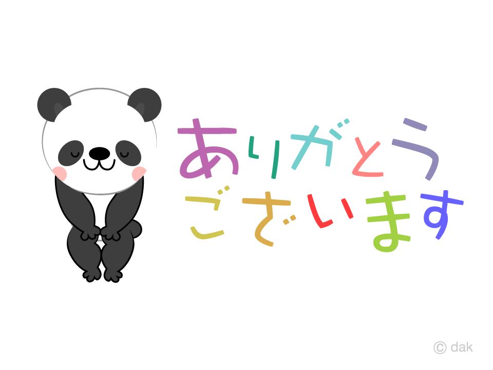 可愛いパンダのありがとうございますの無料イラスト素材イラスト