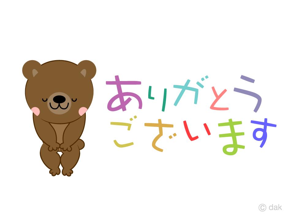可愛いクマのありがとうございますの無料イラスト素材イラストイメージ