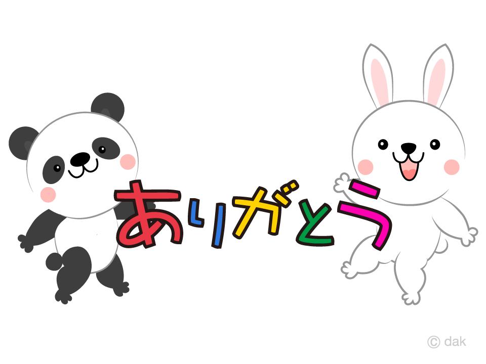可愛いウサギとパンダのありがとうの無料イラスト素材イラストイメージ