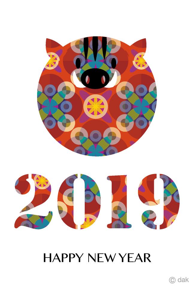 可愛い和柄イノシシの年賀状の無料イラスト素材イラストイメージ