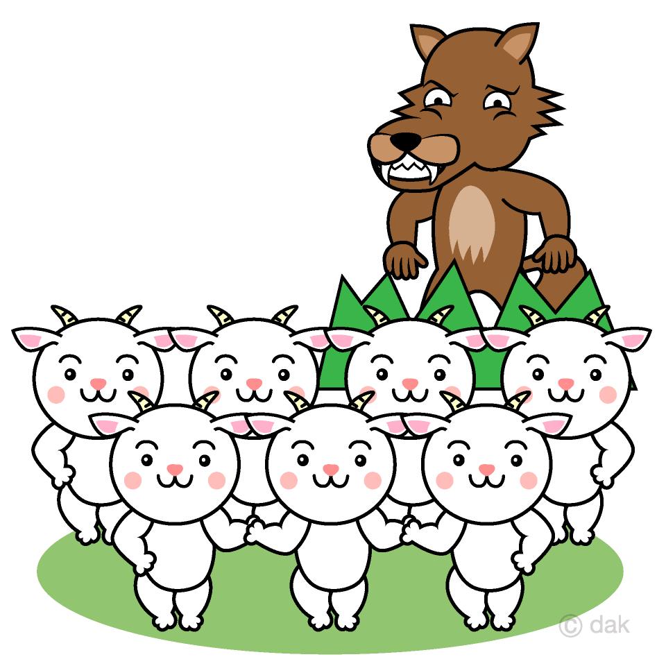 狼と七匹の仔山羊の無料イラスト素材イラストイメージ