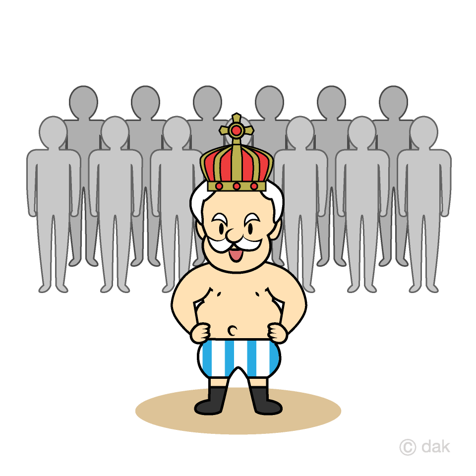 王様 裸 の