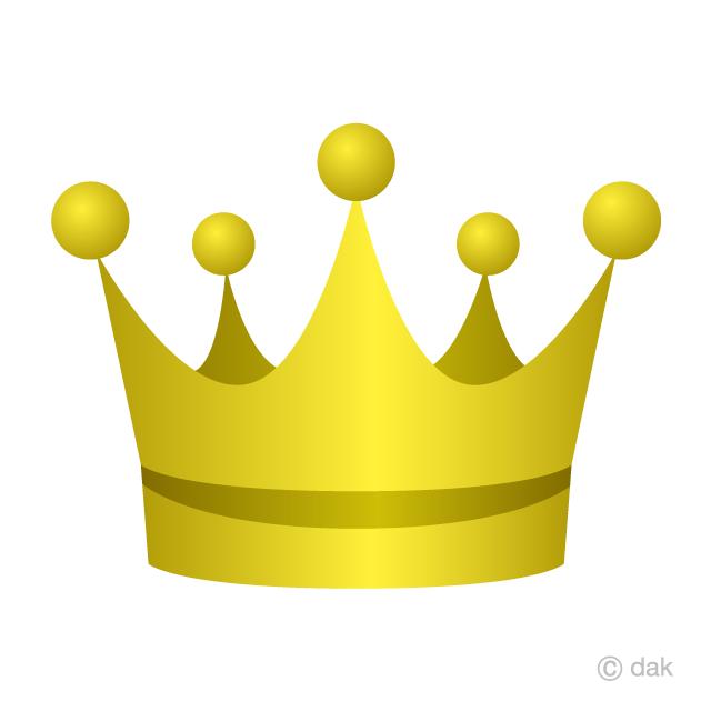 金色王冠の無料イラスト素材 イラストイメージ