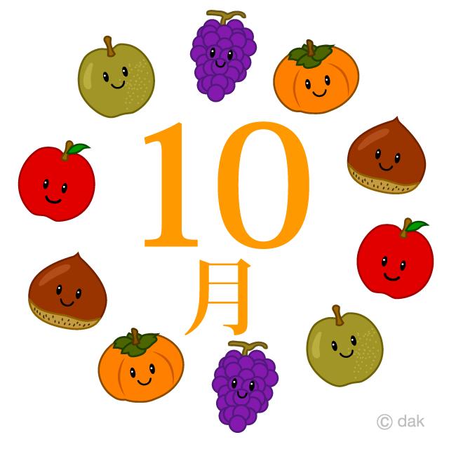 可愛い秋の果物サークルの10月の無料イラスト素材イラストイメージ
