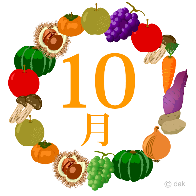 秋の味覚サークルの10月の無料イラスト素材イラストイメージ