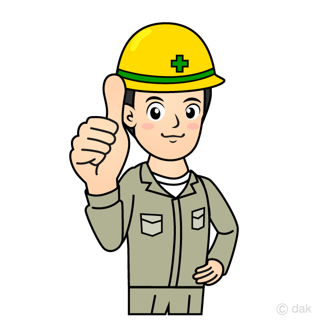 いいねする工事現場作業員の無料イラスト素材イラストイメージ