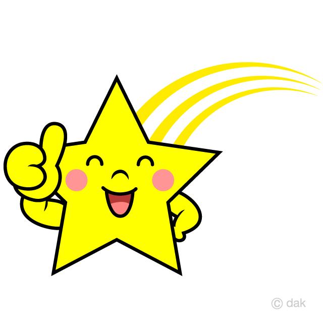 いいねする流れ星キャラの無料イラスト素材イラストイメージ