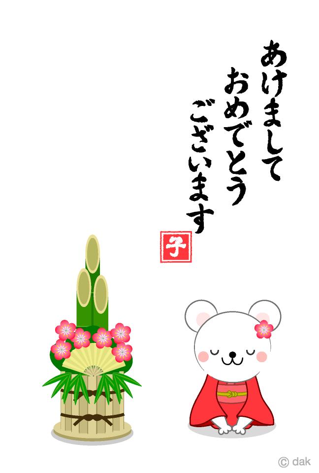 門松と可愛い着物ねずみの年賀状の無料イラスト素材イラスト