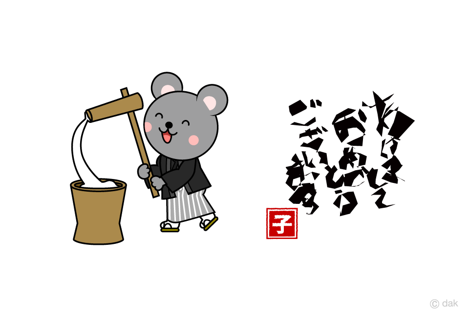 お正月に餅つきするネズミの年賀状の無料イラスト素材イラスト