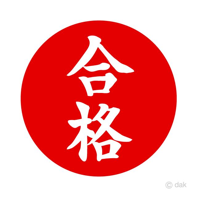 赤丸の合格マークの無料イラスト素材イラストイメージ