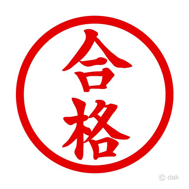 合格判子の無料イラスト素材イラストイメージ