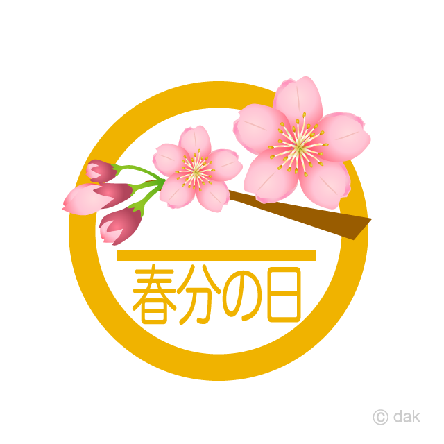 桜開花の春分の日マークの無料イラスト素材|イラストイメージ
