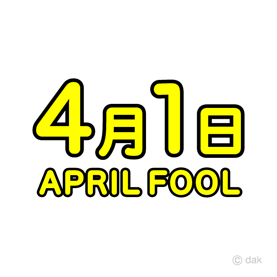 4月1日文字のイラスト無料素材