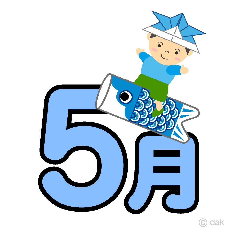 鯉のぼりと男の子の5月文字の無料イラスト素材イラストイメージ