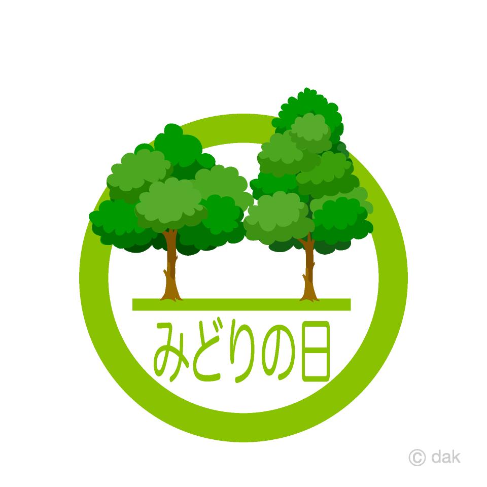 木々のみどりの日マークの無料イラスト素材|イラストイメージ