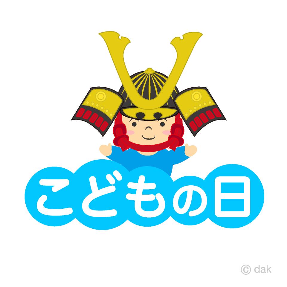 端午の節句のこどもの日文字の無料イラスト素材イラストイメージ