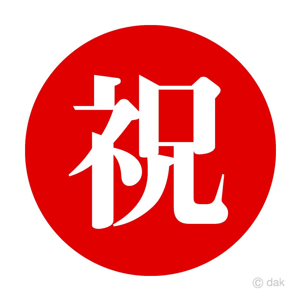 赤丸のお祝いマークの無料イラスト素材|イラストイメージ