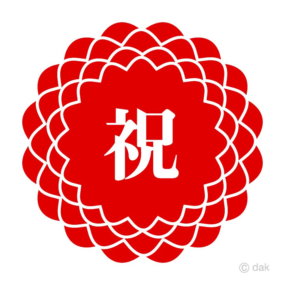 花型模様の祝文字の無料イラスト素材|イラストイメージ