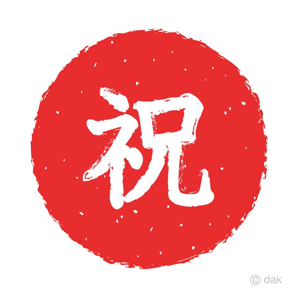 ラフな日の丸祝文字の無料イラスト素材|イラストイメージ
