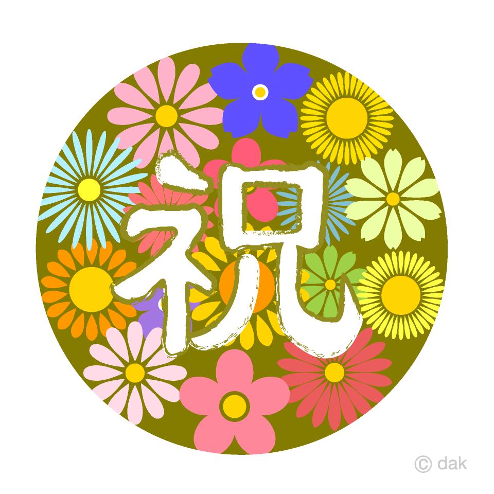 可愛い花柄の祝文字の無料イラスト素材イラストイメージ