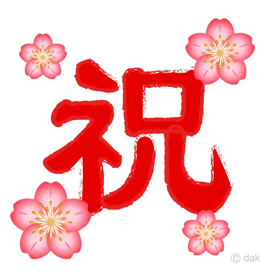 桜の花の祝文字の無料イラスト素材イラストイメージ