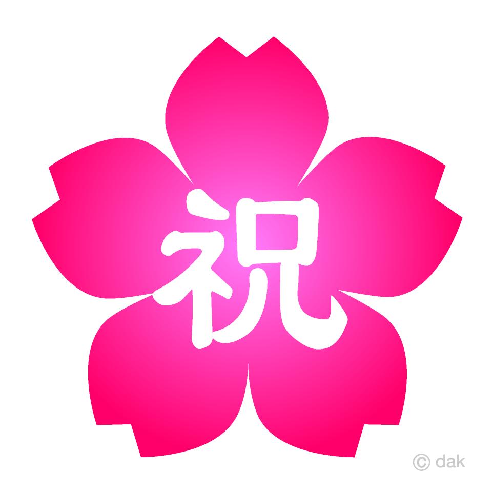 ピンク桜の祝文字の無料イラスト素材イラストイメージ