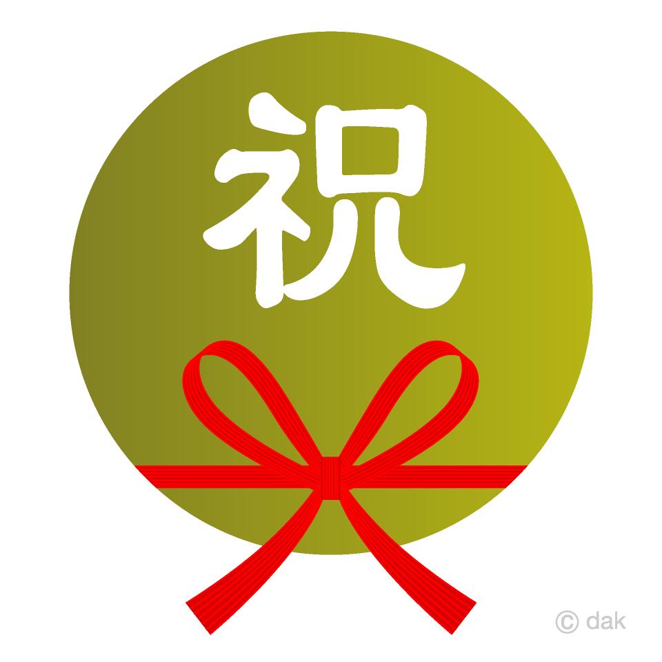 金丸の祝文字の無料イラスト素材イラストイメージ