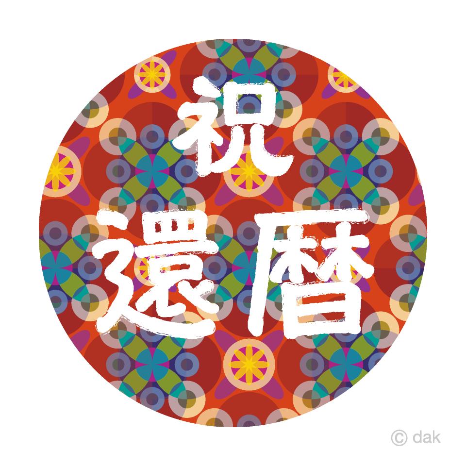和柄の祝還暦マークの無料イラスト素材イラストイメージ
