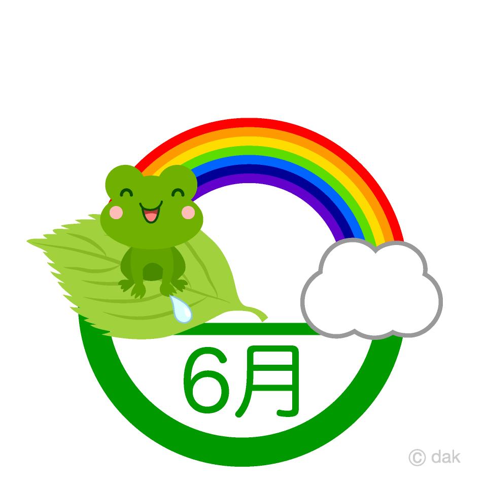 雨上がりの虹とカエルの6月マークの無料イラスト素材イラストイメージ