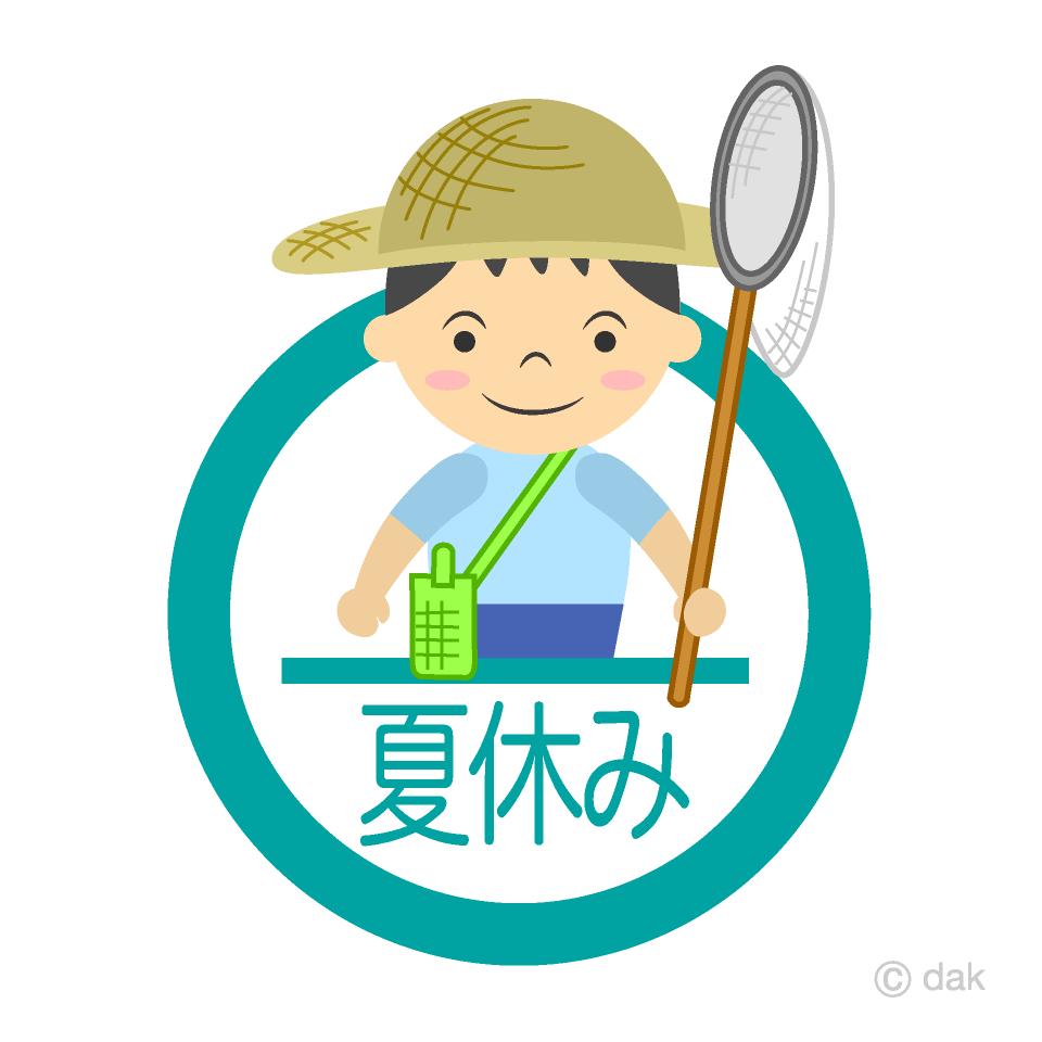 虫取りする子供の夏休みマークの無料イラスト素材イラストイメージ