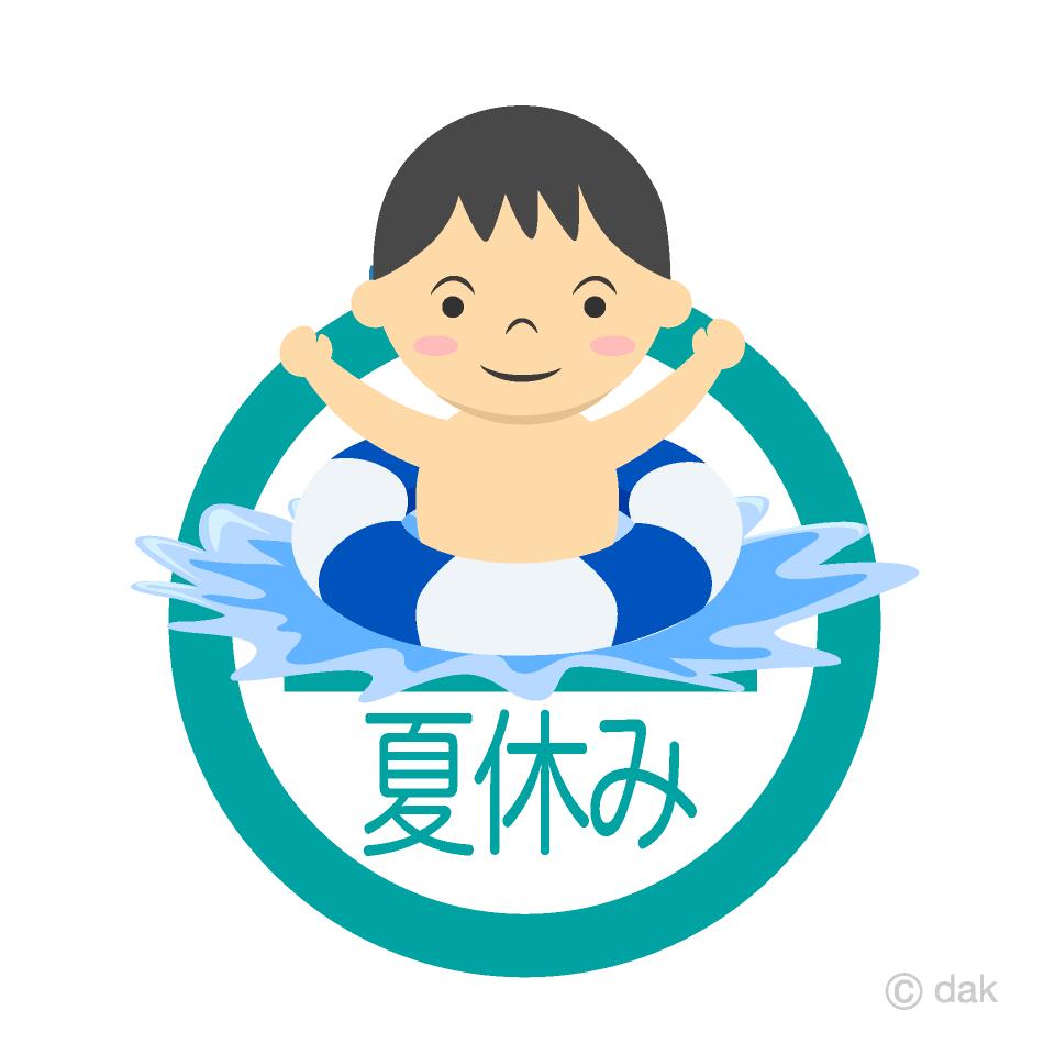 水遊びする男の子の夏休みマークの無料イラスト素材イラストイメージ