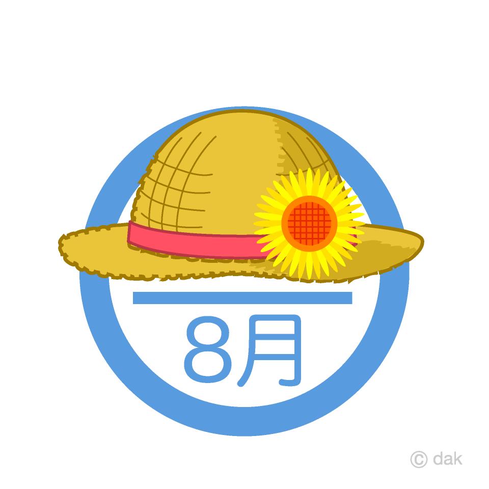 麦わら帽子の8月マークの無料イラスト素材イラストイメージ