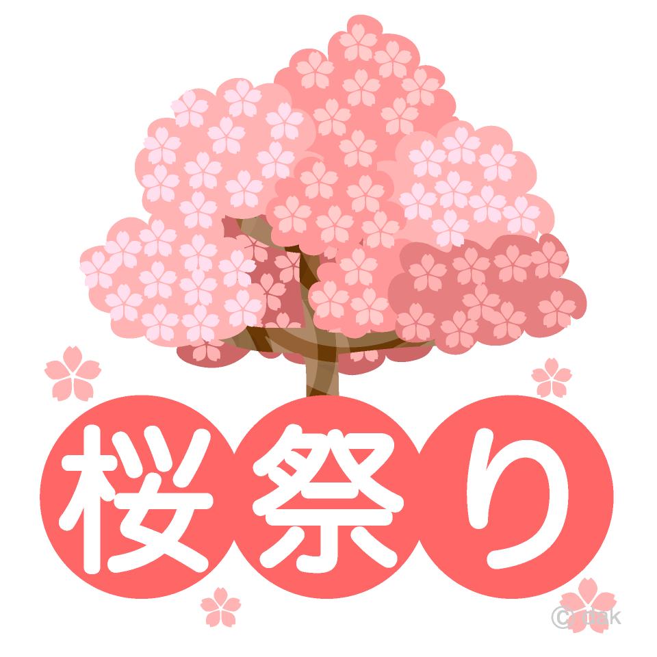 桜祭りの桜の木の無料イラスト素材イラストイメージ