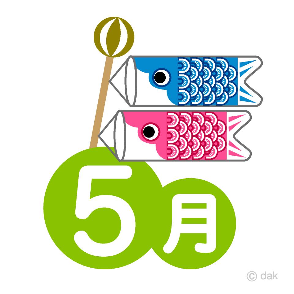 鯉のぼりの5月の無料イラスト素材 イラストイメージ