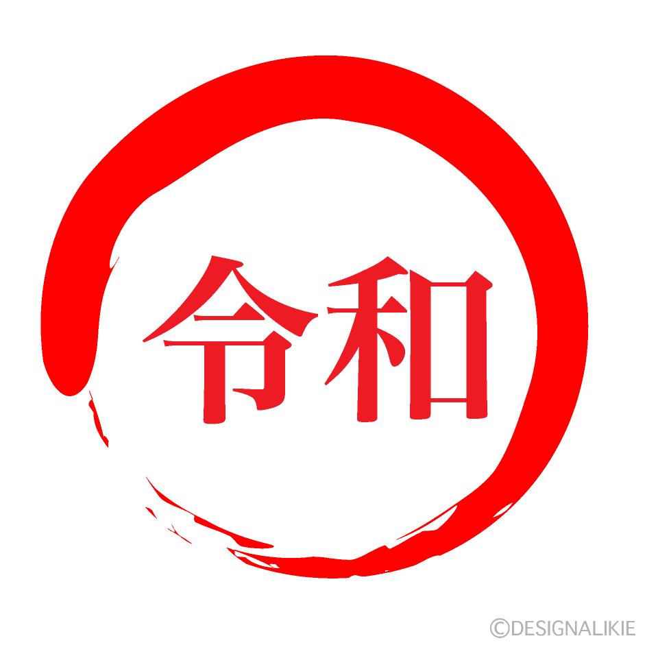 新元号令和の無料イラスト素材イラストイメージ