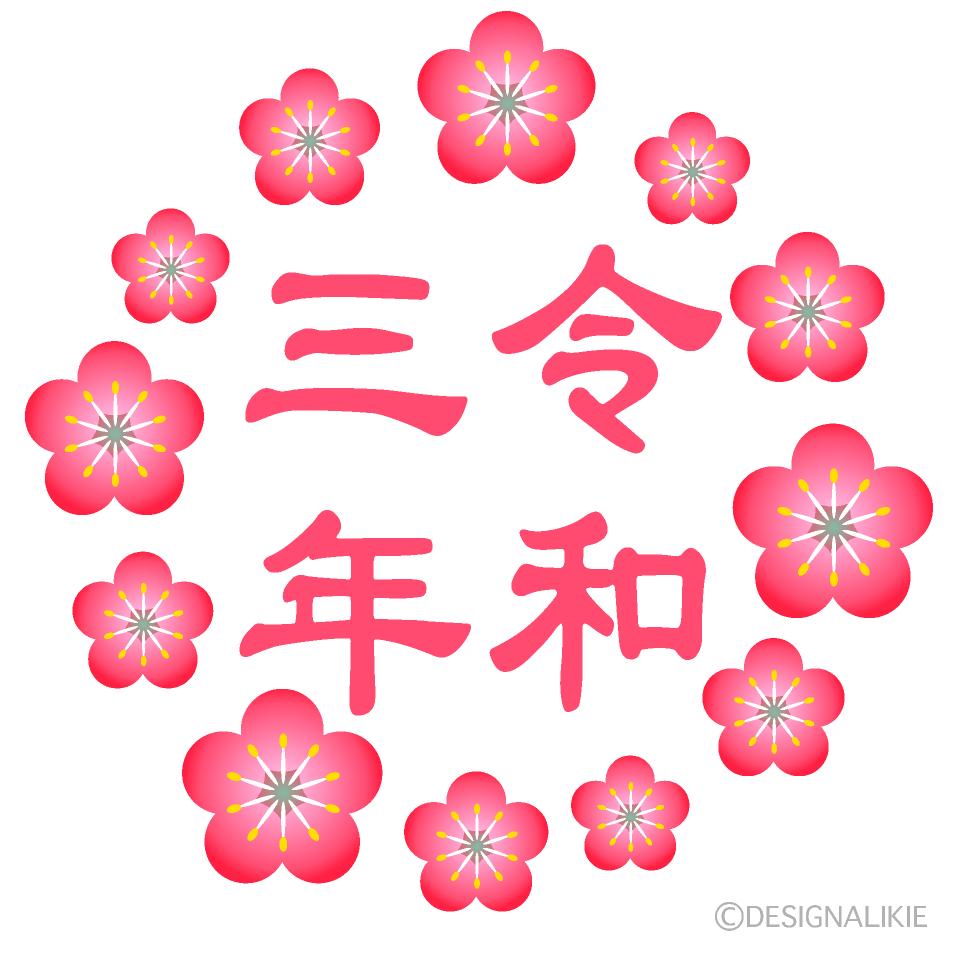 梅の花リースの新元令和の無料イラスト素材イラストイメージ